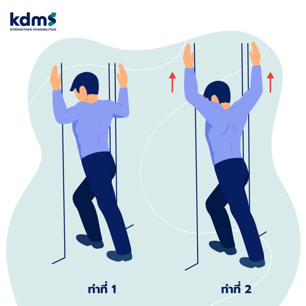 การออกกำลังกายกล้ามเนื้อคอ บ่า ไหล่ โดยยืดกล้ามเนื้ออกด้านข้าง